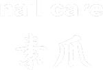 愛知県岩倉市の爪ケア専門店 nail care素爪
